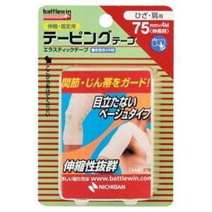 ニチバン バトルウィン テーピング テープ ひざ・肩用E75F 75mm × 4m(伸長時) ベージュ 1巻入