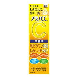 【×4本セット メール便送料込】ロート製薬 メラノCC 薬用 しみ集中対策 美容液 20ml メラニンの生成を抑え、しみ・そばかすを防ぐ。 4987241169658
