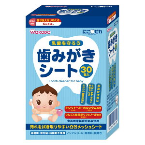【送料込・まとめ買い×8個セット】和光堂 にこピカ 歯みがきシート 30包入