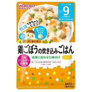 【送料込】 和光堂 グーグーキッチン 鶏ごぼうの炊き込みごはん 80g 1個