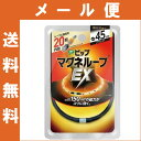 【メール便送料無料】ピップマグネループ EX 高磁力タイプ ブラック 45cm