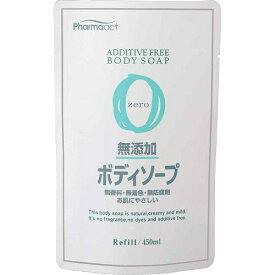 熊野油脂 ファーマアクト 無添加ボディソープ つめかえ用 450ml (ボディーシャンプー 詰め替え)
