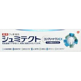 アース製薬 薬用シュミテクト コンプリートワンEX 90g 医薬部外品 ( フッソ配合歯磨き粉 )