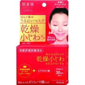 クラシエ 肌美精 目もと集中リンクルケアマスク 60枚 ( 50ml ) 乾燥小じわケア レチノール誘導体、ローヤルゼリー、ヒアルロンサン、フルーツ酸配合