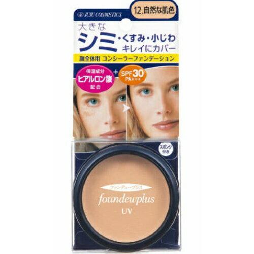 【送料無料・まとめ買い2個セット】ジュジュ化粧品 ジュジュ化粧品 ファンデュープラスR UVコンシーラーファンデーション 12自然な肌色 11g