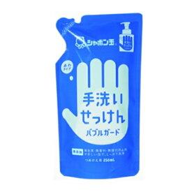 シャボン玉石けん シャボン玉 手洗いせっけん バブルガード つめかえ用 250ml ( 無添加石鹸 )