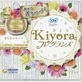【送料無料・まとめ買い2個セット】ユニ・チャーム ソフィ Kiyora きよら フレグランス ホワイトフローラルの香り 72枚 (生理用品)※パッケージ変更の場合あり