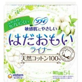 【送料無料1000円 ポッキリ】ユニチャーム ソフィ はだおもいライナー 天然コットン100% 無香料 54枚×2個セット