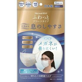 【送料無料1000円 ポッキリ】日本バイリーン フルシャットマスク ふわっとプリーツタイプ ふつうサイズ 5枚入り 1個×2個セット