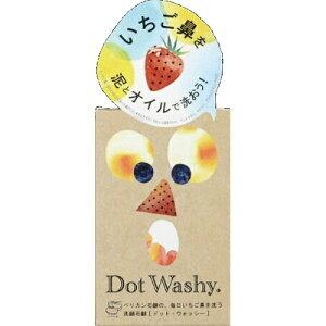 【送料無料・まとめ買い2個セット】ペリカン石鹸 ドットウォッシー 洗顔石鹸 75g Dot Washy いちご鼻を洗う洗顔せっけん