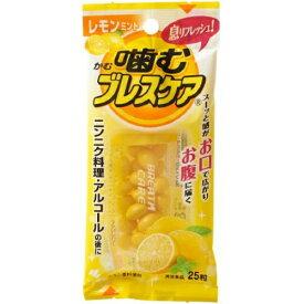 【送料無料1000円 ポッキリ】小林製薬 噛むブレスケア レモンミント 25粒 ※口臭対策・エチケット食品×2個セット