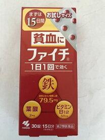 【第2類医薬品】 ファイチ 30錠(4987072066768)貧血の薬