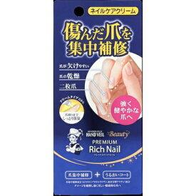ロート製薬 メンソレータム ハンドベール ビューティー プレミアムリッチネイル 12g ( 爪 ネイルケア )