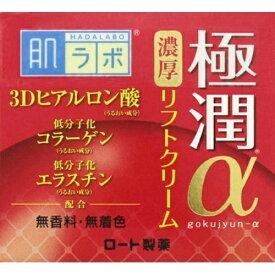 【配送おまかせ送料込】ロート製薬 肌ラボ 極潤αリフトクリーム 50g 3Dヒアルロン酸配合クリーム(美容 ハダラボ 化粧品) 1個