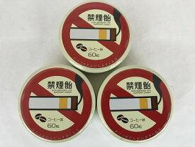 【×3個セット送料無料】禁煙飴 (コーヒー味) 60粒入