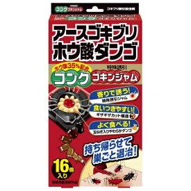 【スプリングセール】アース製薬 アース ゴキブリ ホウ酸ダンゴ コンクゴキンジャム 16個入4901080205216