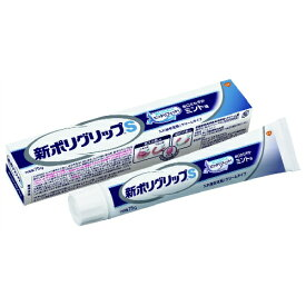 【送料無料・まとめ買い4個セット】アース製薬 新ポリグリップ S 75g お得なサイズ 入れ歯安定剤