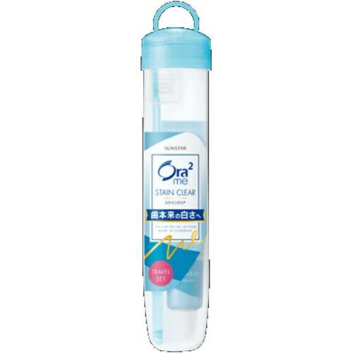 サンスター オーラ2 トラベルセット ソフトケースタイプ (オーラツー歯ブラシと歯磨き粉とケースのセット)※色は選べません