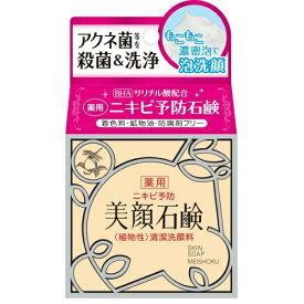 【送料無料・まとめ買い2個セット】明色化粧品 美顔石鹸 80G ( ニキビ予防石鹸 ) 着色料・鉱物油・防腐剤フリー 独自に調香した清潔感のあるハーバル調の香り
