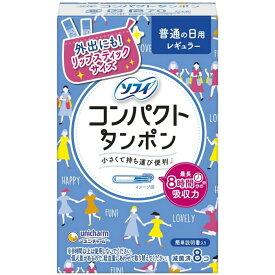 【送料無料1000円 ポッキリ】ユニ・チャーム ソフィ コンパクトタンポン レギュラー ふつうの日用 8個入×2個セット