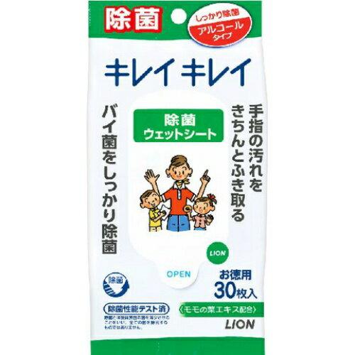 ライオン キレイキレイ 除菌ウェットシート アルコールタイプ 30枚 ( 除菌ウエットティッシュ )