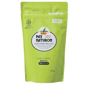 太陽油脂 パックスナチュロン ボディーソープ 詰替用 500ml フレッシュハーバルグリーンの香り 低刺激ボディシャンプー