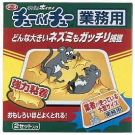 【送料無料・まとめ買い4個セット】アース製薬 ネズミホイホイ チューバイチュー 業務用 2セット入り プロが使っている大型サイズのネズミ捕獲器