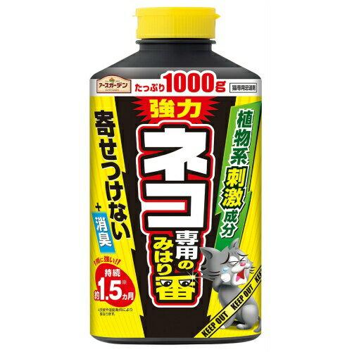 アース製薬 アースガーデン ネコ専用のみはり番 1000g ( 猫専用の忌避剤 )
