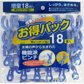 【配送おまかせ送料込】アイセン工業 竿ピンチ 18個入 LL111(洗濯ばさみ) 1個