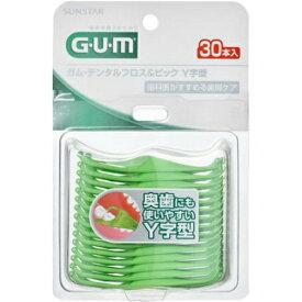サンスター G・U・M (ガム) デンタルフロス&ピック Y字型 30本入