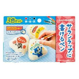 旭化成 サランラップに書けるペン 3色セット (赤・青・黒) 3本入
