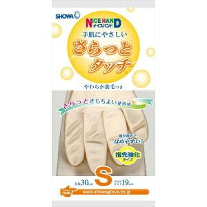 【送料無料1000円 ポッキリ】ショーワ ナイスハンド さらっとタッチ S ピンク 塩化ビニール製手袋 ( 裏毛付き )×3個セット