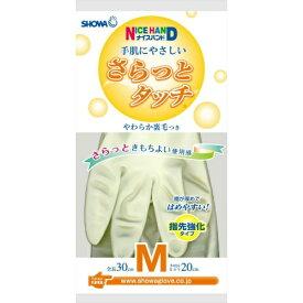 【送料無料1000円 ポッキリ】ショーワグローブ ナイスハンド さらっとタッチ M グリーン (ビニール手袋)×3個セット
