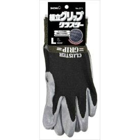 【送料無料1000円 ポッキリ】ショーワグローブ #371 組立グリップクラスター Lサイズ ブラック (ニトリルゴム製背抜き手袋)×2個セット