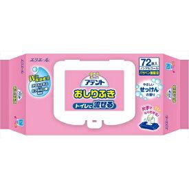 【送料無料・まとめ買い2個セット】大王製紙 アテント トイレに流せるおしりふき やさしいせっけんの香り 72枚