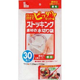 【送料無料1000円 ポッキリ】日本サニパック ストッキング水切り兼用 30枚 排水口・三角コーナー兼用 W30×3個セット