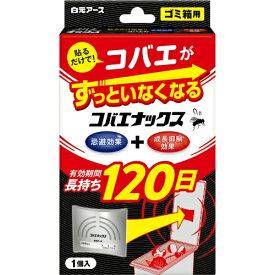 【送料無料・まとめ買い2個セット】白元アース コバエナックス ゴミ箱用(コバエよけ)