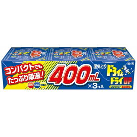 【×4個セット送料無料】白元 ドライ&ドライUP コンパクト 400ML×3個入 ( 除湿剤 )(4902407394026)