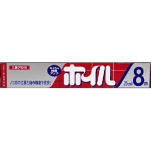 【送料無料1000円 ポッキリ】三菱ホイル 25cmX8M ( アルミニウムはく ホイル )(4902951700014)×6個セット