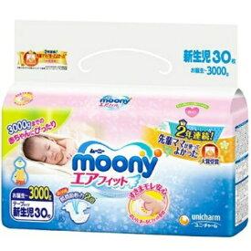 ユニチャーム ムーニー エアフィット 新生児用 小さめ 30枚入 テープタイプ ( 3S ) ( 子供用オムツ )