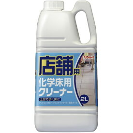 【送料無料・まとめ買い2個セット】リンレイ 店舗用化学床用クリーナー 2L 土足で歩く床に