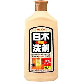 【送料無料・まとめ買い2個セット】リンレイ 白木専用洗剤 500ml