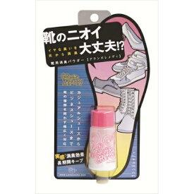 【送料無料】グランズレメディ パウダーM 11G ( 靴・ブーツの消臭パウダー )