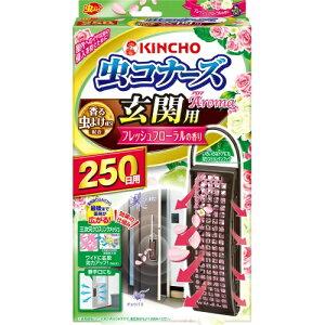 【送料無料・まとめ買い4個セット】大日本除虫菊 ( 金鳥 ) 虫コナーズ 玄関用 250日 アロマフレッシュフローラルの香り
