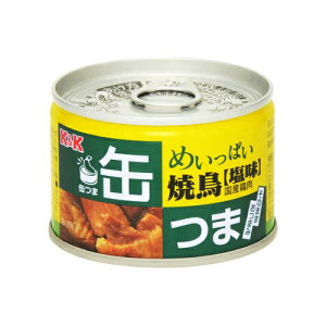 K&K 缶つま めいっぱい 焼鳥 塩味 135g( 缶詰め 食品 やきとり )
