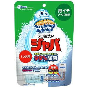 【送料無料・まとめ買い2個セット】ジョンソン スクラビングバブル フロ釜洗い ジャバ 1つ穴用 160g ( お風呂用洗剤・24時間風呂の配管洗浄 )