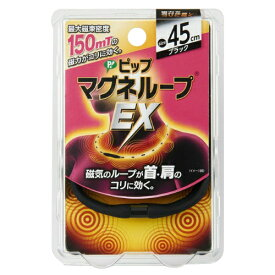 【送料無料 5000円セット】ピップマグネループ EX 高磁力タイプ ブラック 45cm×2個セット