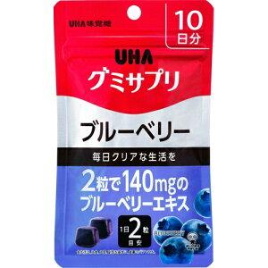 【×2個 配送おまかせ】UHA味覚糖 グミサプリ ブルーベリー 10日分 20粒入