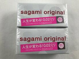 【×2個 配送おまかせ送料込】サガミオリジナル002 20個入(4974234619337)スキン・避妊具 コンドーム