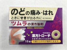 【第2類医薬品】ツムラの漢方 トローチ 桔梗湯 18錠入